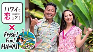 京都タカシマヤ「Fresh!Fun!HAWAII」とBS12「ハワ恋」がコラボ! まこと&サーシャがスペシャルトークショーに出演 全国のハワイ好きにおくる無料生配信も実施!のサムネイル