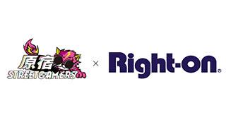 プロeスポーツチーム「原宿 STREET GAMERS」がライトオンとスポンサー契約を締結 ~BS12 トゥエルビのeスポーツ番組でコラボ企画も実施~のサムネイル