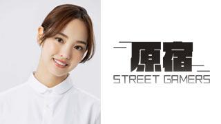 モー娘。OG飯窪春菜さん公式アンバサダー就任! プロeスポーツチーム「原宿 STREET GAMERS」を応援します!!のサムネイル