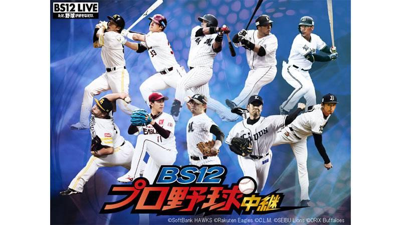 BS12プロ野球中継2019