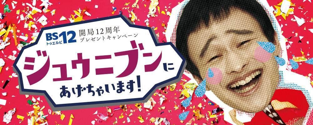 現金1万円が100名様に!ハワイ旅行が1組2名様に! 開局12周年記念『ジュウニブンにあげちゃいます!』