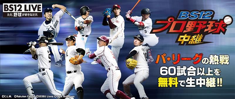 BS12プロ野球中継2017