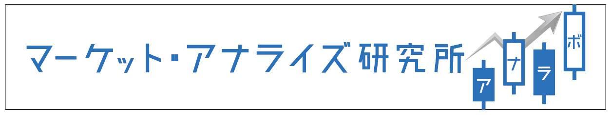 マーケット・アナライズ研究所