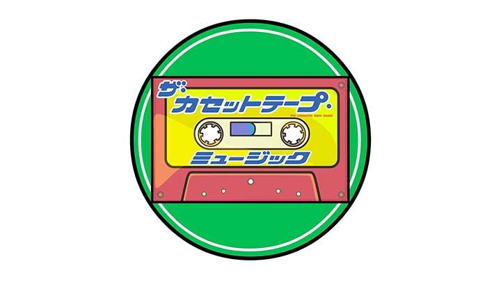 ザ・カセットテープ・ミュージック