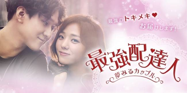 韓国ドラマ『最強配達人~夢見るカップル~』