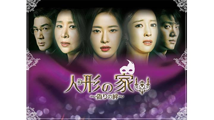 韓国ドラマ「人形の家~偽りの絆~」