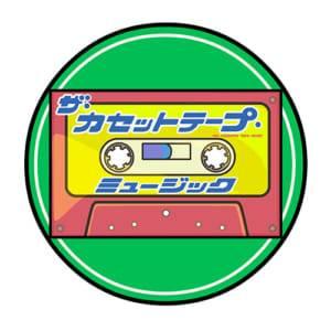 「ザ・カセットテープ・ミュージック」イベント決定! いとうせいこう×マキタスポーツ×スージー鈴木 2019年12月10日(火)草月ホールにて開催