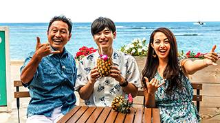 新ゲストは注目の若手イケメン俳優・堀井新太 『ハワイに恋して!』「120%恋しました!」ロケの様子をお届け!のサムネイル