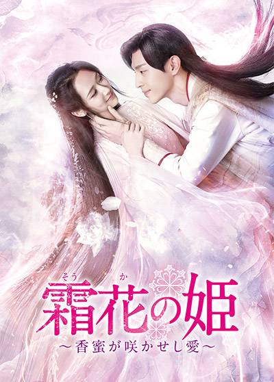〈BS初放送〉恋心を消された姫と皇子が奏でる壮大なラブストーリー 中国ドラマ「霜花の姫~香蜜が咲かせし愛~」 5月5日(火)夕方6時~放送開始