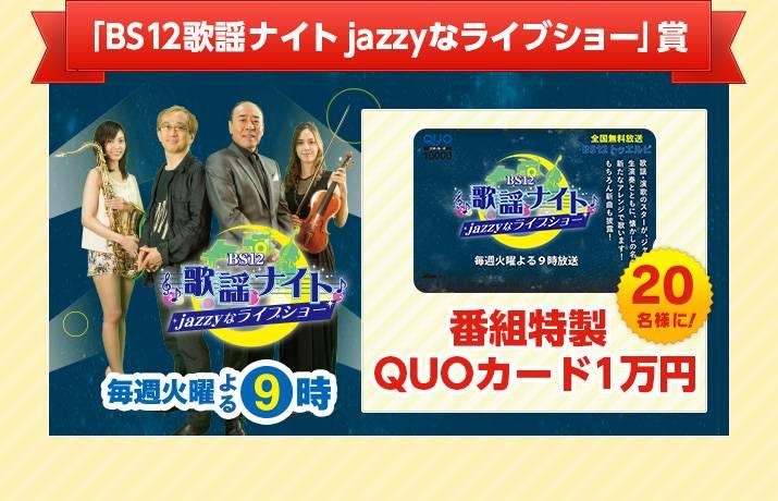 「BS12歌謡ナイト jazzyなライブショー」賞