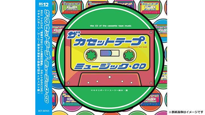 「ザ・カセットテープ・ミュージックCD」