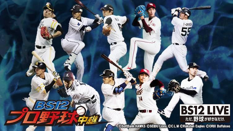 BS12プロ野球中継2018