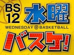 『BS12 水曜バスケ!』 あの決勝戦から23年!田臥勇太・渡邉拓馬が激アツ対談