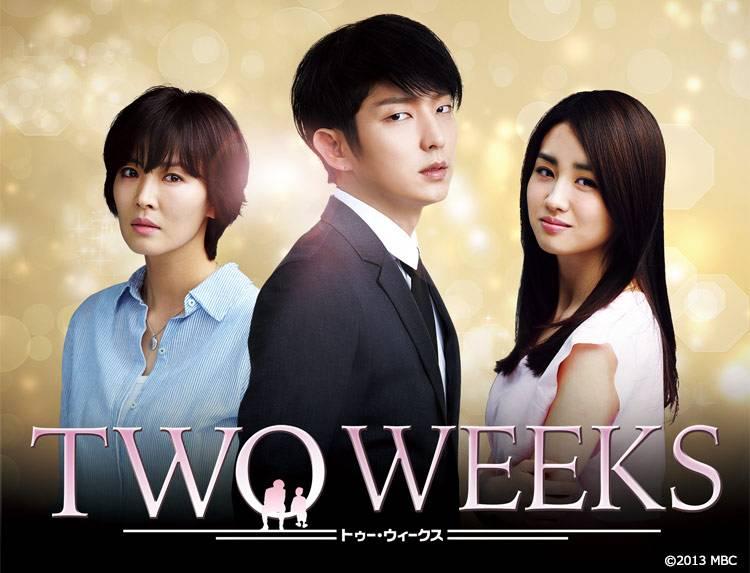 韓国ドラマ「TWO WEEKS」 9月14日(土)夕方5時スタート!