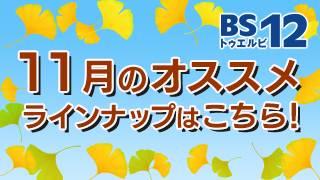 BS12 トゥエルビ11月のオススメ番組はこちら!!のサムネイル