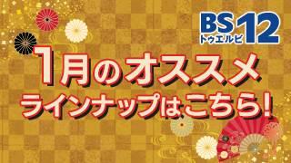 BS12 トゥエルビ1月のオススメ番組はこちら!!のサムネイル