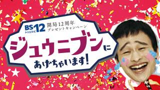 現金1万円が100名様に!ハワイ旅行が1組2名様に! 開局12周年記念『ジュウニブンにあげちゃいます!』 プレゼントキャンペーン開催のサムネイル