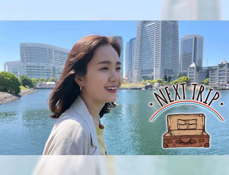 女優・尾碕真花がめぐる、更に進化した横浜 みなとみらい 「NEXT TRIP ~横浜 みなとみらい・中央編~」 6月3日(木)よる9時から放送