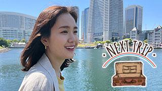 女優・尾碕真花がめぐる、更に進化した横浜 みなとみらい 「NEXT TRIP ~横浜 みなとみらい・中央編~」 6月3日(木)よる9時から放送のサムネイル