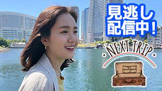 NEXT TRIP ~横浜 みなとみらい・中央編~のサムネイル