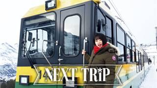 NEXT TRiP ~スイス・インターラーケン編~のサムネイル