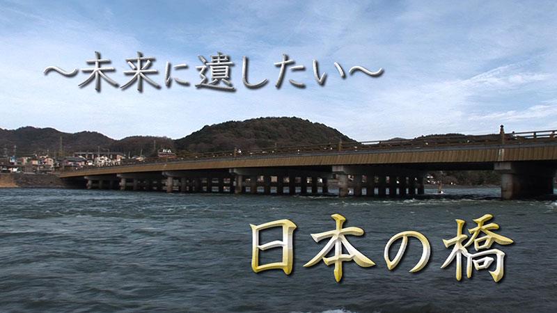 ~未来に遺したい~日本の橋のメインビジュアル