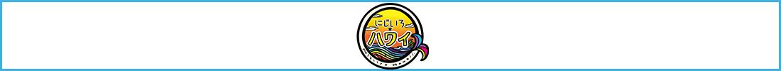 にじいろ☆ハワイメインビジュアル