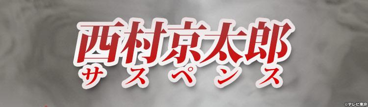 ドラマ「西村京太郎サスペンス」メインビジュアル