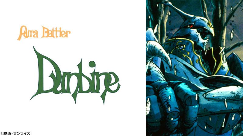 聖戦士ダンバイン New Story of AuraBattler DUNBINE(HDリマスター版)