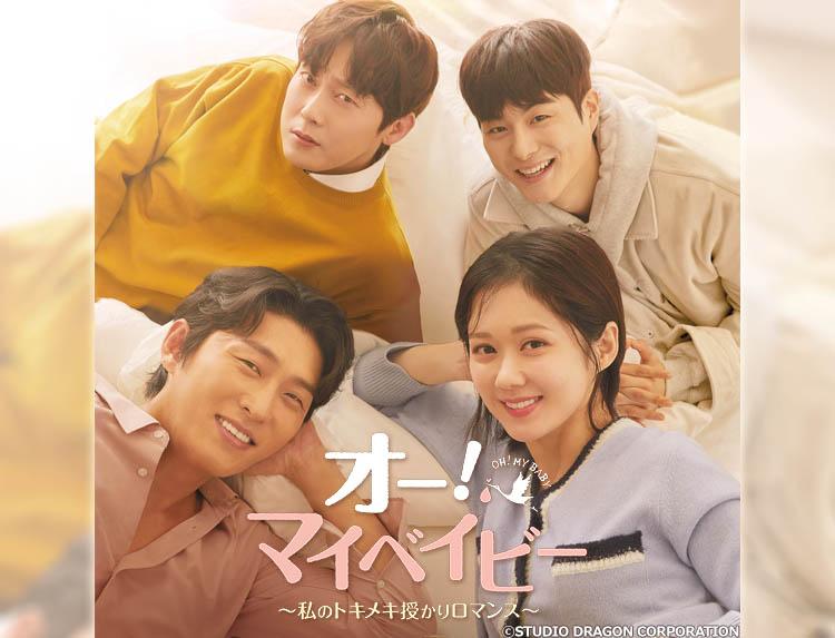 韓国ドラマ「オー!マイベイビー ~私のトキメキ授かりロマンス~」のトップイメージ
