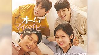 韓国ドラマ「オー!マイベイビー ~私のトキメキ授かりロマンス~」のサムネイル