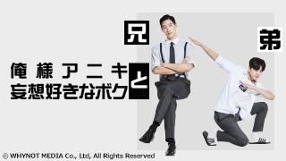 韓国ドラマ「俺様アニキと妄想好きなボク」のサムネイル