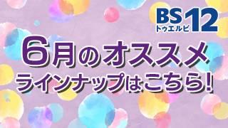 BS12 トゥエルビ6月のオススメ番組はこちら!!のサムネイル