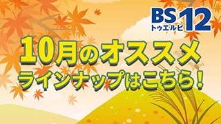 BS12 トゥエルビ10月のオススメ番組はこちら!!のサムネイル