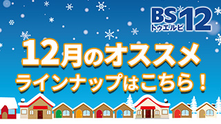 BS12 トゥエルビ12月のオススメ番組はこちら!!のサムネイル