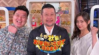 京都のスゴ腕社長を訪ねたら…奇才の絵師とコラボ!? 「ケンドーコバヤシの社長!お手伝いさせて頂きます!」 10月24日(日)夕方6時~のサムネイル