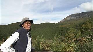 実感! 別荘&移住物語 ~中本賢の自然探訪記 鳥取県 大山編~のサムネイル