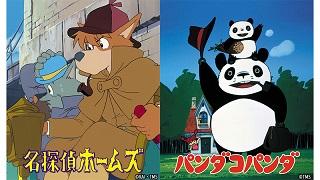 高畑勲・宮崎駿の若さ溢れる原点的作品 『劇場版 名探偵ホームズ』『パンダコパンダ』 BS12で連続放送!のサムネイル