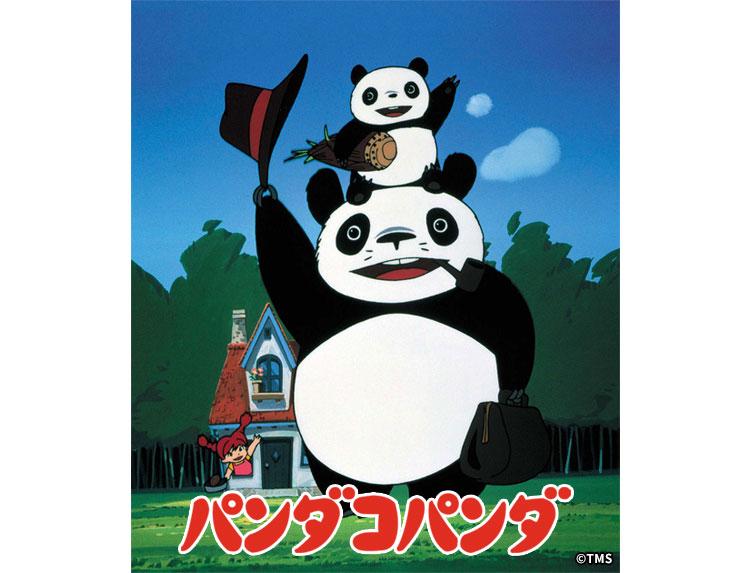アニメ「パンダコパンダ」のメインビジュアル