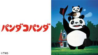 アニメ「パンダコパンダ」のサムネイル