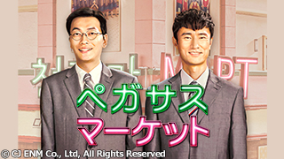 韓国ドラマ「ペガサスマーケット」のサムネイル