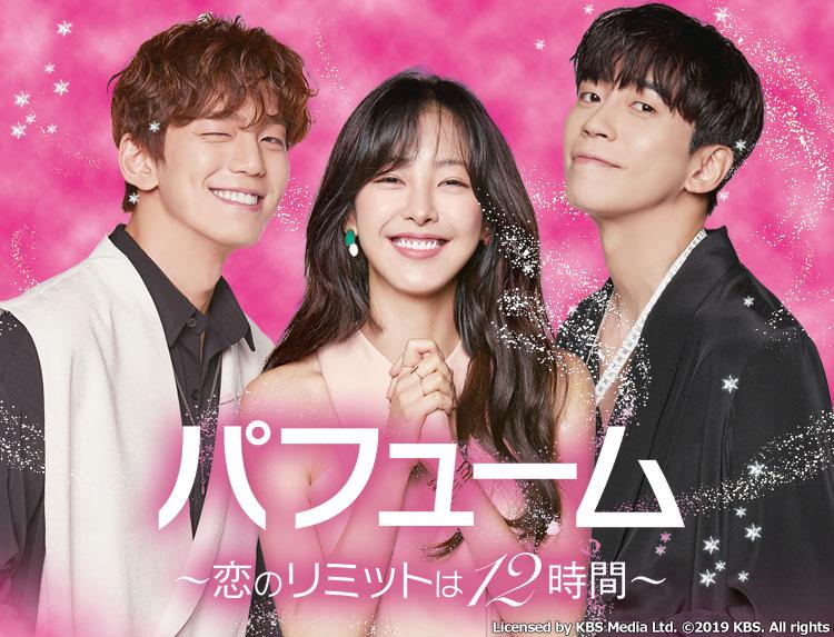 韓国ドラマ「パフューム~恋のリミットは12時間~」のメインビジュアル