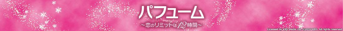 韓国ドラマ「パフューム~恋のリミットは12時間~」メインビジュアル