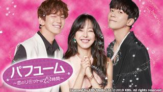 韓国ドラマ「パフューム~恋のリミットは12時間~」のサムネイル