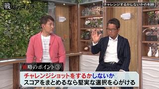 """藤田プロがアドバイス!神奈月さんの""""スコアをあげる戦略""""②"""