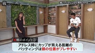 """芹澤プロがアドバイス!紺野ゆりさんの""""スコアをあげる戦略""""②"""