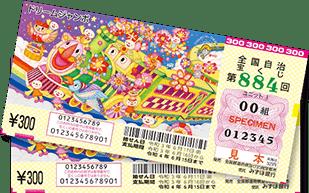 サマージャンボ宝くじ100枚を5名様にプレゼント!!