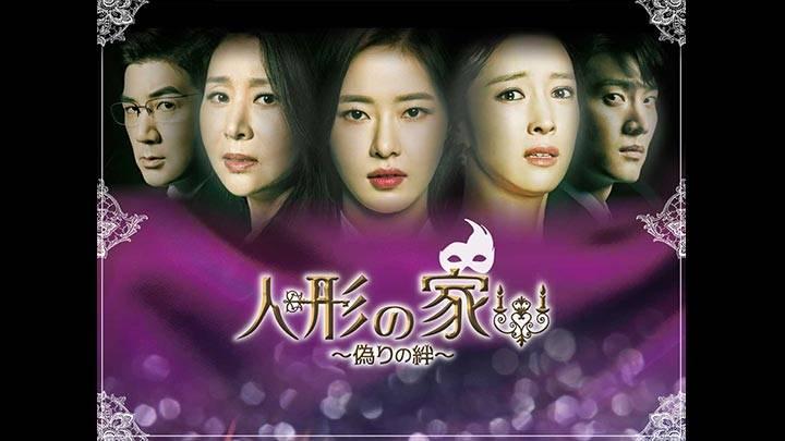 韓国ドラマ「人形の家~偽りの絆~」のあらすじ・ストーリー