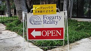 ⑤ハワイのオープン・ハウスの回り方