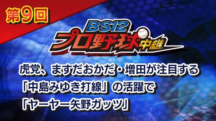 虎党、ますだおかだ・増田が注目する「中島みゆき打線」の活躍で「ヤーヤー矢野ガッツ」